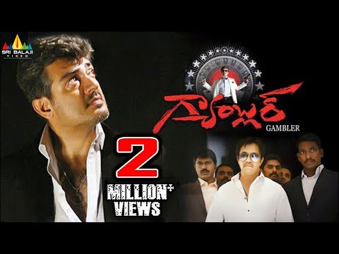 Gambler | Telugu Latest Full Movies | Ajith, Arjun, Trisha | Sri Balaji Video