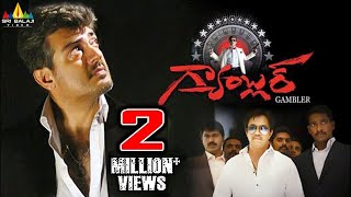 Gambler-Telugu-Full-Movie-Ajith-Arjun-Trisha-Sri-Balaji-Video