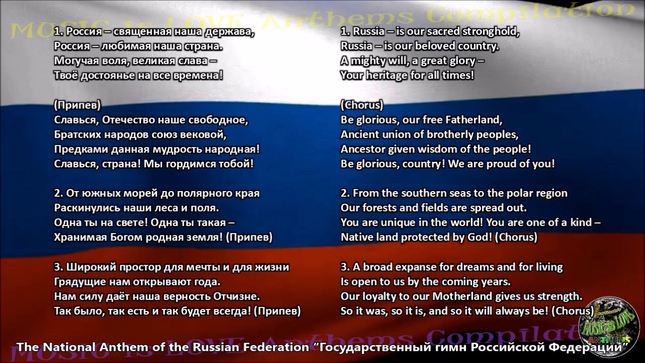 russia national anthem with music vocal and lyrics russian w