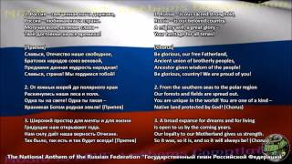 Download Russia National Anthem with music, vocal and lyrics Russian w/English Translation MP3 song and Music Video