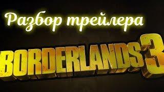 Разбор трейлера Borderlands 3! #borderlands3