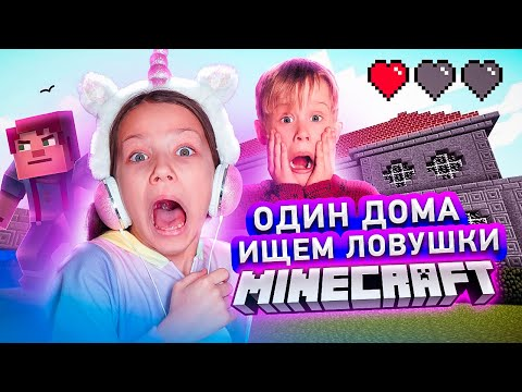 Ищем Ловушки Minecraft Один Дома / Вики Шоу Плей