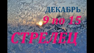 СТРЕЛЕЦ. ПРОГНОЗ на НЕДЕЛЮ с 9 по 15 ДЕКАБРЯ 2019 г.