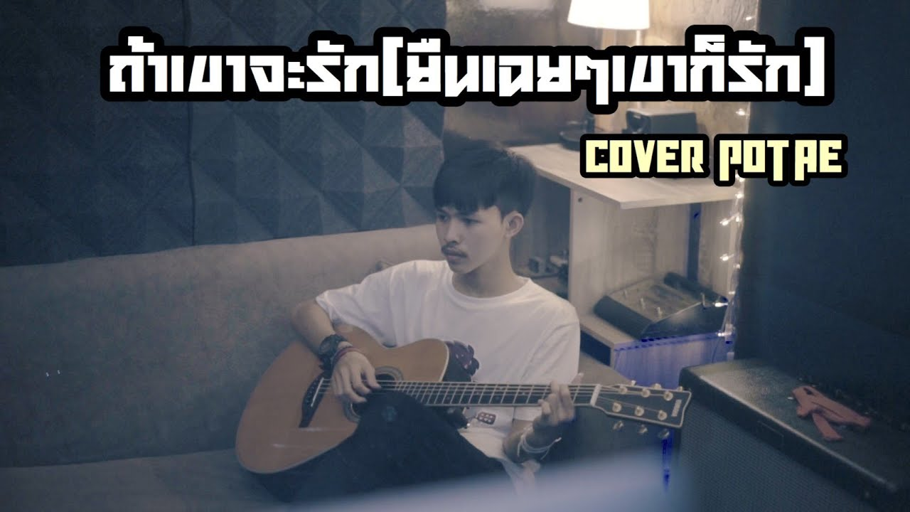 ถ้าเขาจะรัก(ยืนเฉยๆเขาก็รัก) First Anuwat [COVER POTAE]
