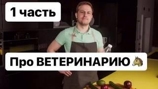 Про ВЕТЕРИНАРИЮ 1 часть
