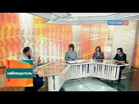 Наблюдатель. Екатерина Гениева, Борис Куприянов и Александр Гаврилов, Эфир от 04.12.2013