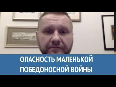 """Есть опасность маленькой победоносной войны: Константин Эггерт – о """"горячих головах"""" в Кремле"""