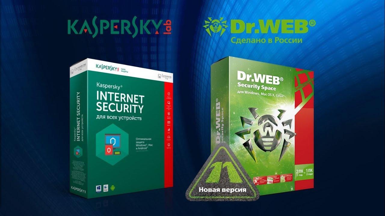 doctor web или kaspersky