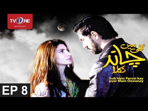 Gali Mein Chand Nikla - Episode 8 - TV One Drama - 4th August 2017