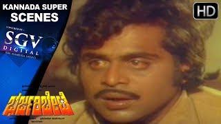 Bhari Barjari Bate Kannada Movie   Super Flashback Scenes   Kannada Scenes   Ambarish, Shankarnag