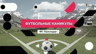 Футбольные каникулы. ФК «Краснодар»