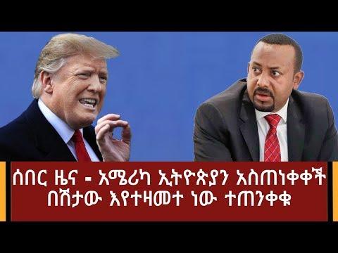 Ethiopia: ሰበር ዜና - አሜሪካ ኢትዮጵያን አስጠነቀቀች በሽ - ታው እየተዛመተ ነው ተጠንቀቁ