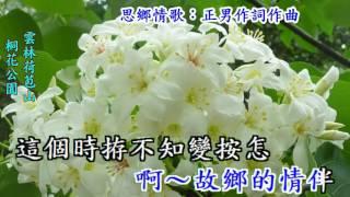 思鄉情歌(台語~七郎)銘哥翻唱