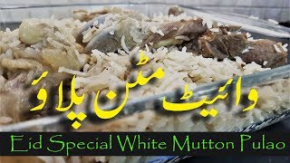 White Mutton Yakhni Pulao Easy Recipe - Bakra Eid Special recipe Urdu
