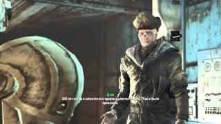 Fallout 4 102 - Здесь могут водиться монстры