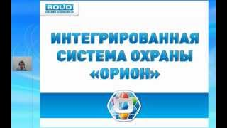 """Вебинар по АРМ """"Орион Про"""" 1.12 sp2 часть 1"""