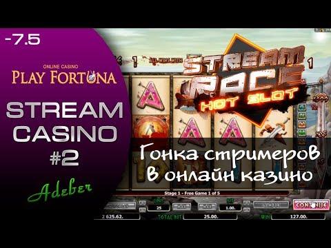 гонка стримеров play fortuna