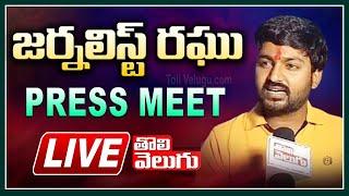 LIVE : Journalist Raghu Press Meet   Raghu LIVE   Tolivelugu TV