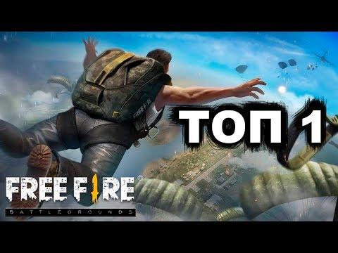 Free Fire (Mobile) - ИДЁМ В ТОП