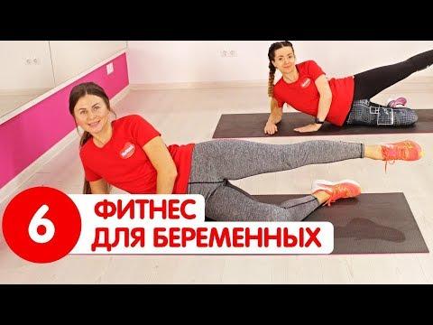 КОМПЛЕКС УПРАЖНЕНИЙ ДЛЯ БЕРЕМЕННЫХ от отеков | Фитнес для беременных