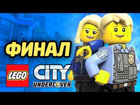 LEGO City Undercover Прохождение