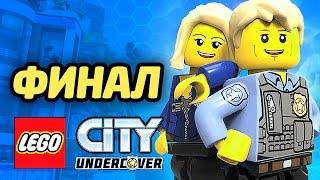 LEGO City Undercover Прохождение - ФИНАЛ
