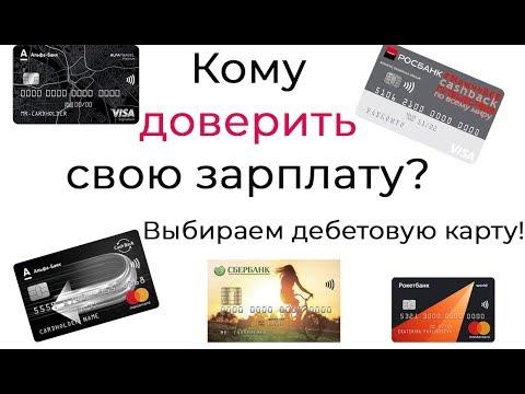 Зарплатная карта, какую выбрать? Дебетовые карты с лучшими условиями