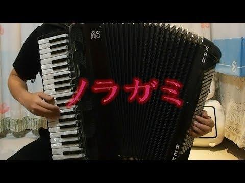 [Accordion]Noragami Aragoto OP-狂乱Hey Kids!!-[ノラガミ ARAGOTO]