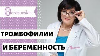 тромбофилии и беременность - Др. Елена Березовская