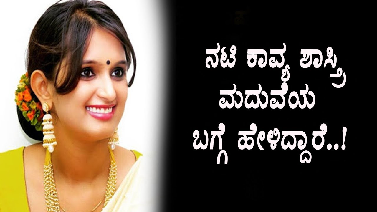 Kavya Shastry reacts all rumors and trolls | Kannada Actress kavya shastry