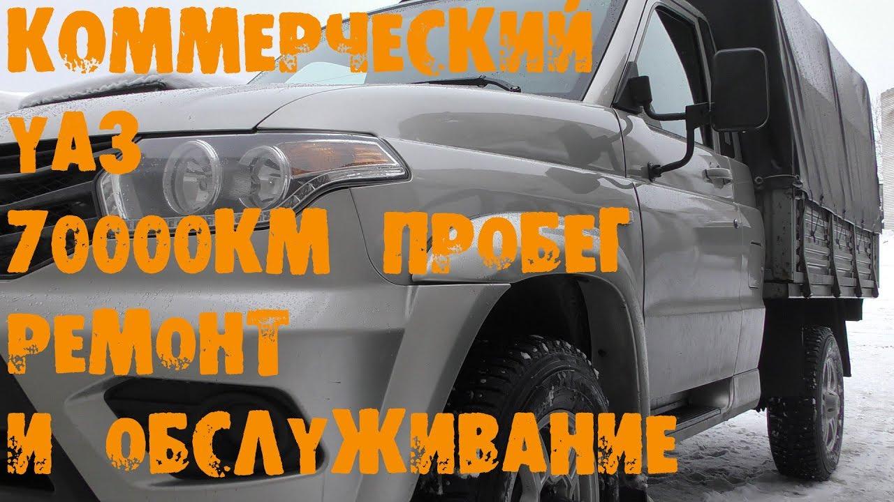 УазТех: Коммерческий автомобиль УАЗ, содержание, обслуживание и ремонт