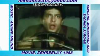 BATTI LAL HARI [Original song] Zahreelay - 1990