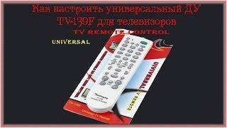Как настроить универсальный пульт ДУ TV 139F для телевизоров(Много интересных и полезных вещиц для дома и досуга можно купить здесь: http://goo.gl/rjLRBZ и тут http://goo.gl/a2vvsM Был..., 2014-05-15T08:30:00.000Z)