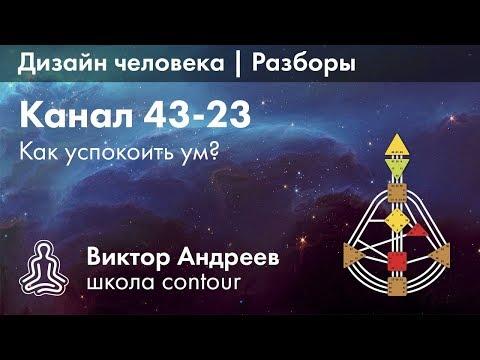 КАНАЛ 43-23 В ДИЗАЙНЕ ЧЕЛОВЕКА 2 ► Астродизайн