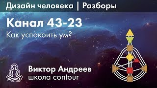 Скачать КАНАЛ 43 23 В ДИЗАЙНЕ ЧЕЛОВЕКА 2 Астродизайн