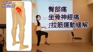 臀部痛、坐骨神經痛的緩解拉筋運動 / 琵塔琪 物理治療師 / 教學直播 (有中文cc字幕影片右上角輕點開啟)