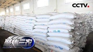 《聚焦三农》 20190524 云南化肥市场调查| CCTV农业