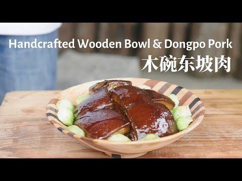 【木碗东坡肉😄Handcrafted Wooden bowl filled up with Freshly Made Dongpo Pork】4K UHD丨小喜XiaoXi丨Village Life