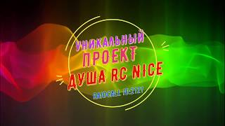 ВсеЗаМной Вахтерам - Бумбокс NICE karaoke RC ID:2121