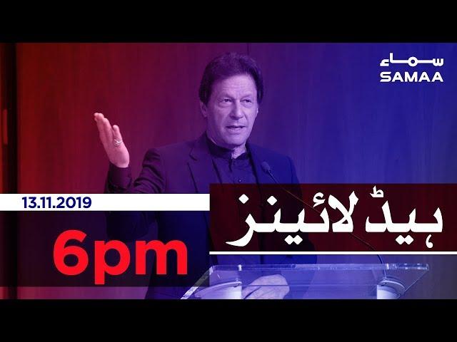 Samaa Headlines - 6PM - 13 November 2019