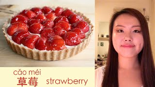 "How To Say ""strawberry, Blueberry, Blackberry And Raspberry"" In Mandarin Chinese"