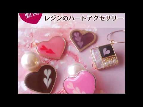 バレンタインに♥レジンのハートアクセサリー