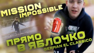 "MISSION IMPOSSIBLE ""ПРЯМО В ЯБЛОЧКО!"""