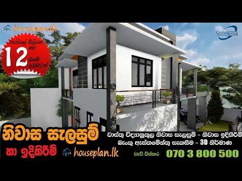 New Model House   Sri Lankan Home Design   Houseplan.lk   Call 070 3 800 500