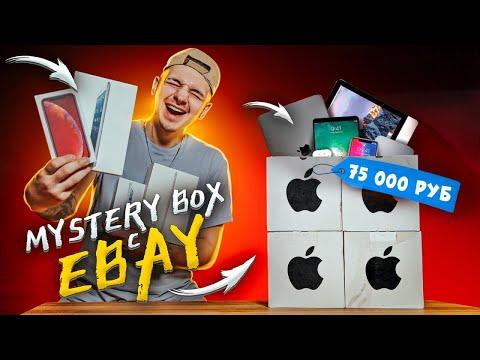 КУПИЛ Mystery Box С ТЕХНИКОЙ APPLE с ГАРАНТИРОВАННЫМ iPhone 13 Pro MAX! Снова обман или нет?