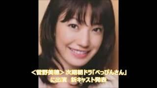菅野美穂さんらが今年10月にスタートする芳根京子さん主演のNHK連続テレ...