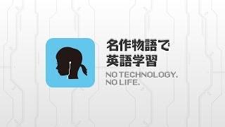 「名作物語で英語学習」NO TECHNOLOGY, NO LIFE. https://androider.jp/...