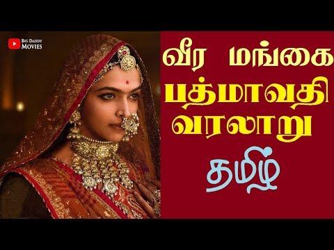Padmavati Review In Tamil |  Padmavati  History In Tamil | Padmavati Tamil Review | Padmavati Tamil