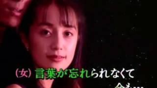 「今を抱きしめて」は1993年リリース。仙道敦子と吉田栄作によるデュオ...