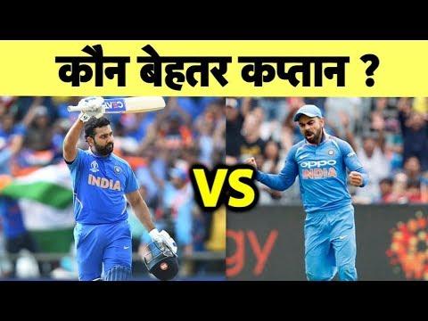 Download Rohit vs Virat: क्या कहते हैं आंकड़े, कौन हैं बेहतर कप्तान ? | Sports Tak